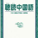 中国語検定二級初期段階 – まずは語彙力強化!おすすめ参考書