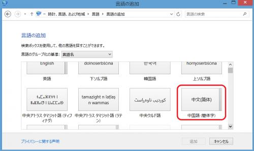 中国語の選択
