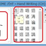 パソコンで中国語を入力する方法(IME) – ピンイン入力&手書き入力