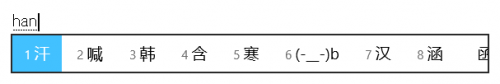 中国語文字入力1