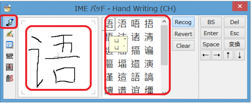 中国語手書き4
