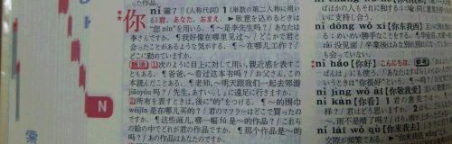 紙の辞書2
