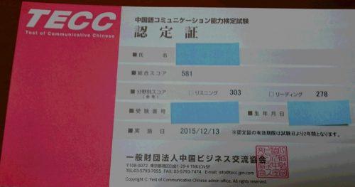 TECC第一回試験結果