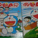 ドラえもん漫画(哆啦A梦)は中国語勉強におすすめ!