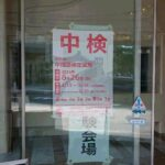 中国語検定二級初受験|自己採点では合否微妙…