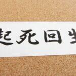 中国語検定2級問題集で登場した成語・四字熟語を整理