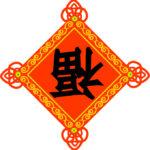 中国語の明けましておめでとう|お正月に役立つ表現~ベスト10