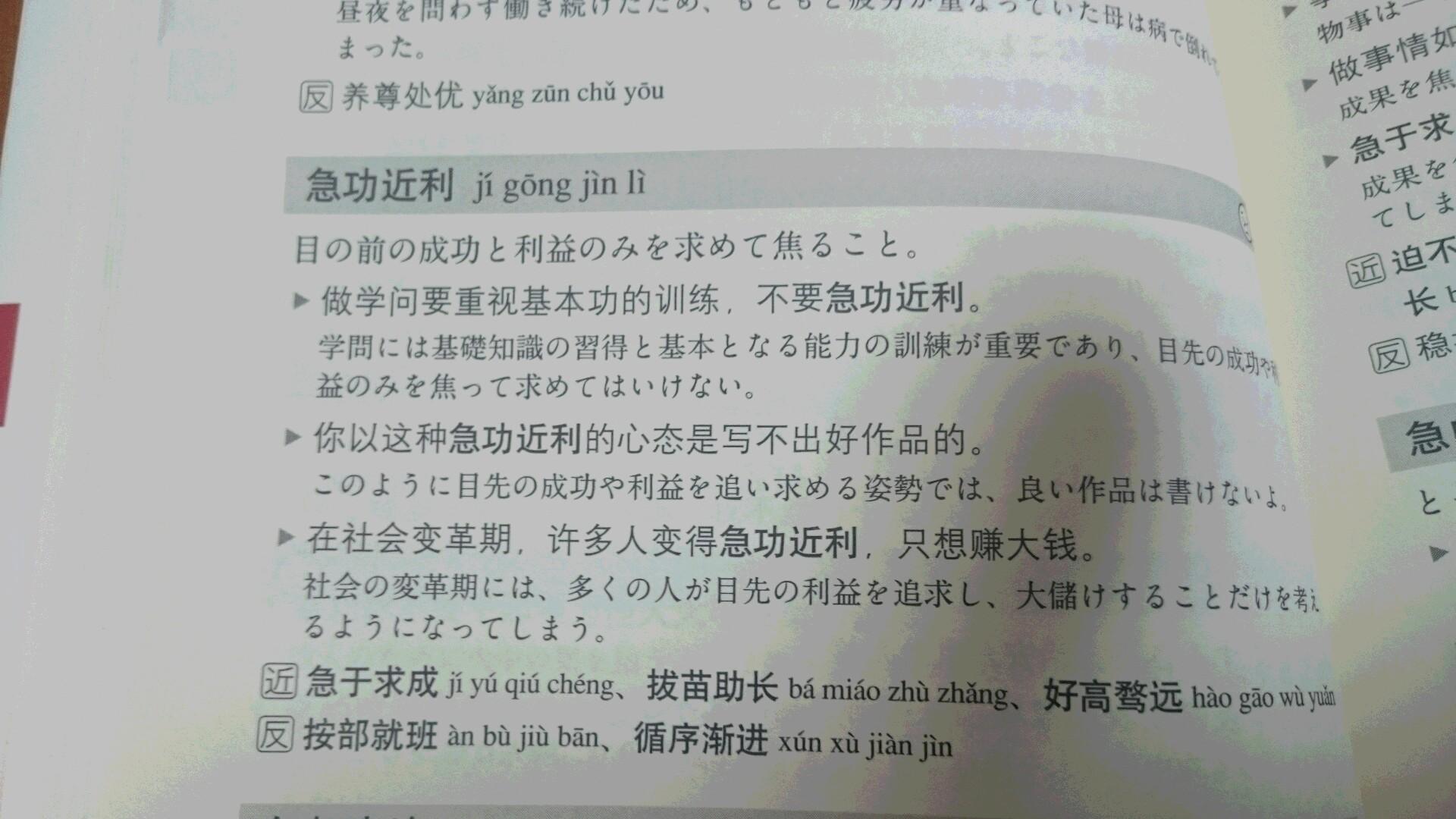 中国語成語ハンドブック