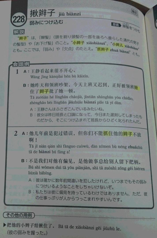 会話で覚える中国語慣用句300