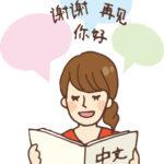中国語のあいさつ|カタカナで覚えるのは絶対に止めた方がよい