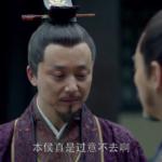 过意不去:琅琊榜で覚える慣用句・成語表現(2)