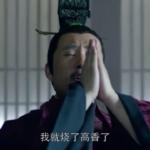 烧高香:琅琊榜で覚える慣用句・成語表現(9)