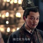 化为乌有:琅琊榜で覚える慣用句・成語表現(22)